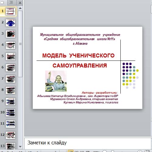 Презентация Модель ученического самоуправления