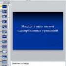 Презентация Модели в виде систем одновременных уравнений