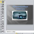 Презентация Мультимедийный проектор
