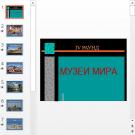 Презентация Музеи мира