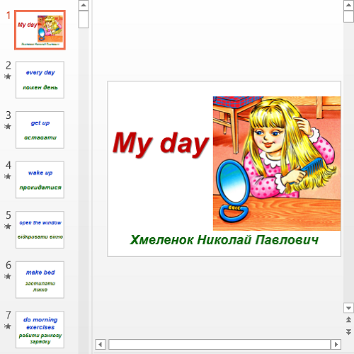 Презентация My day Тренажёр