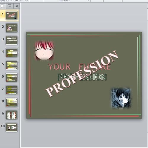 Презентация My profession