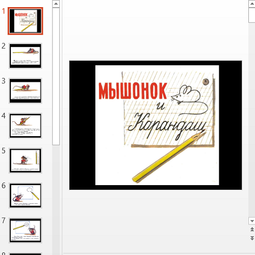 Презентация Мышонок и Карандаш