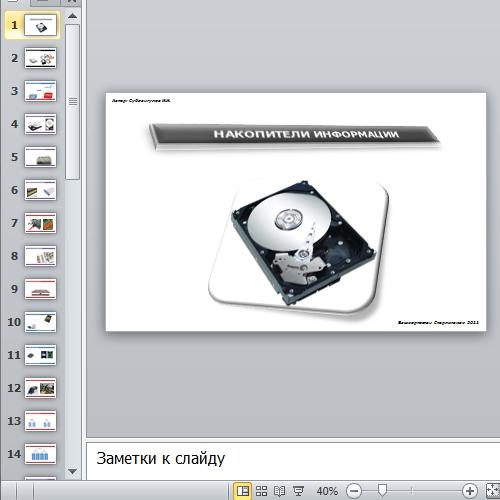 Презентация Накопители информации