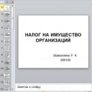 Презентация Налог на имущество организации