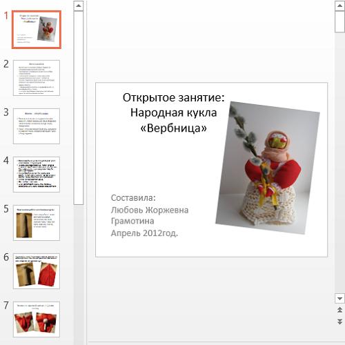 Презентация Народная кукла Вербница