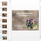 Презентация Музей натюрмортов