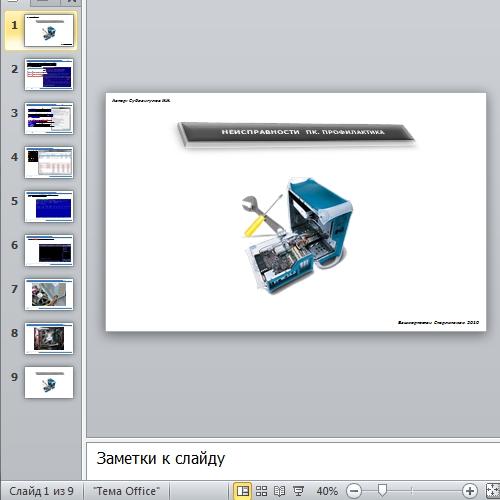 Презентация Неисправности компьютера