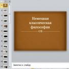 Презентация Немецкая классическая философия