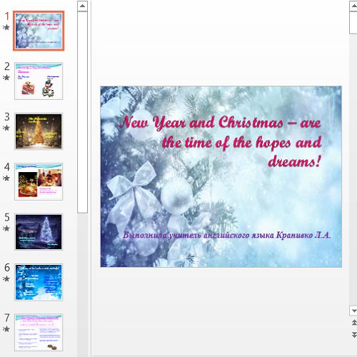 Презентация New Year and Christmas