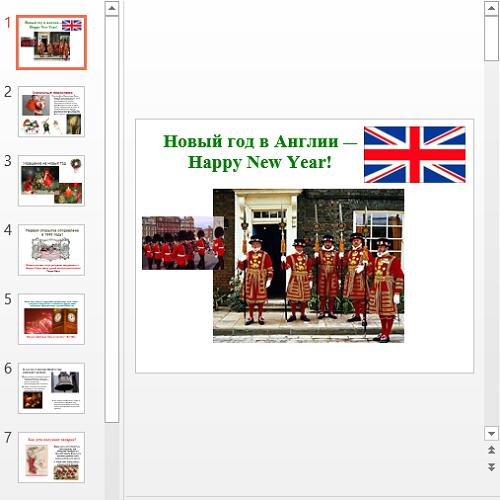 Презентация Новый Год в Англии