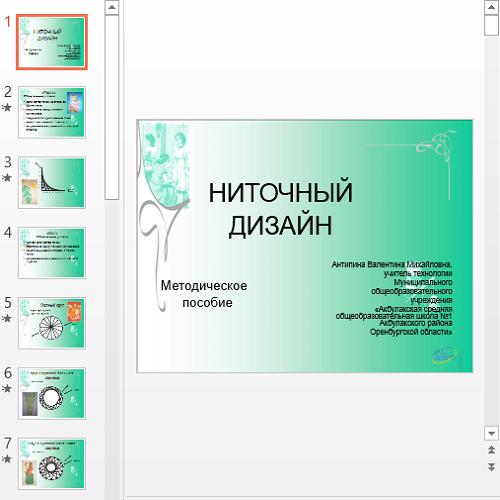 Презентация Ниточный дизайн