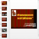 Презентация: Нолинские матрешки