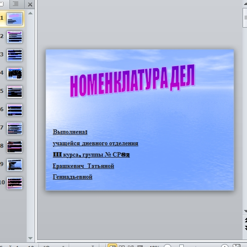 Презентация Номенклатура дел