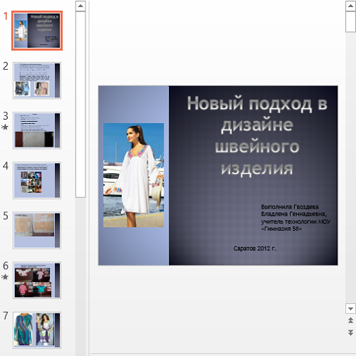 Презентация Новый подход в дизайне швейного изделия