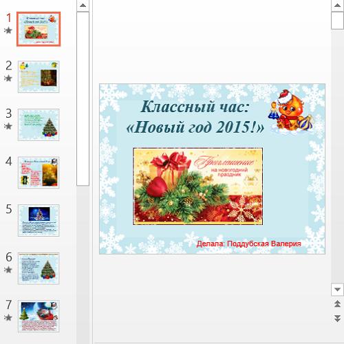 Презентация Новый год 2015