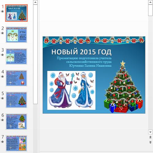 Презентация Новый 2015 год