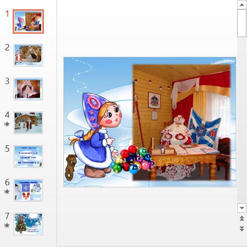 Презентация Особенности празднования Нового года в России
