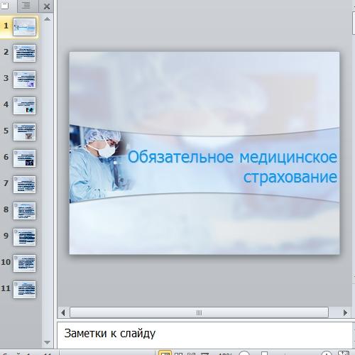 Презентация Обязательное медицинское страхование
