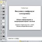 Презентация Обмен информацией в микропроцессорной системе