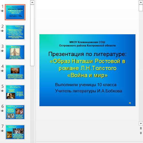 Презентация Образ Наташи Ростовой