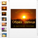 Презентация Образ солнца в русской поэзии