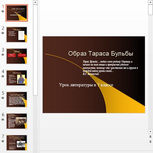 Презентация Образ Тараса Бульбы