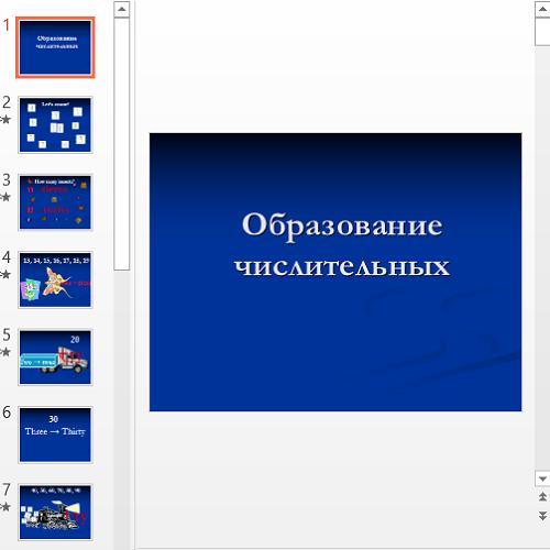 Презентация Образование числительных