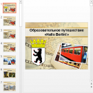 Презентация Образовательное путешествие Берлин