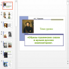 Презентация Образы Пушкинских сказок в музыке