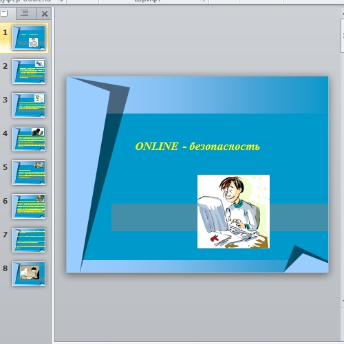 Презентация Online-безопасность