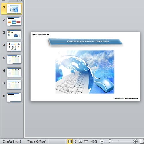 Презентация Операционные системы