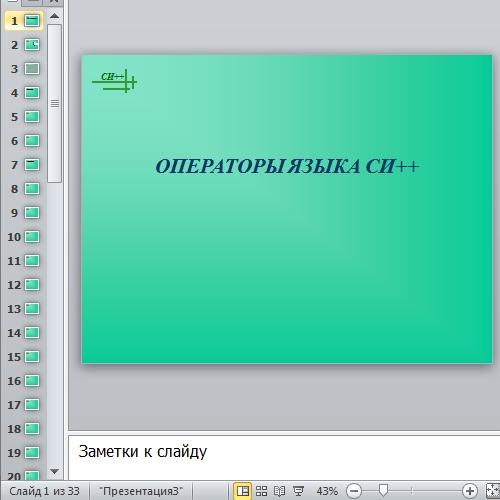 Презентация Операторы С++