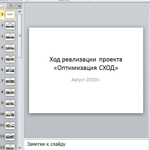 Презентация Оптимизация СХОД