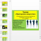 Презентация Ораторское искусство