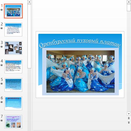 Презентация Оренгбурский пуховой платок