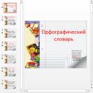 Презентация Орфографический словарь