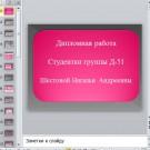 Презентация Организация хранения документов