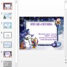 Презентация Оригами Снеговик