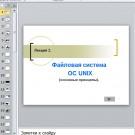 Презентация Операционная система UNIX