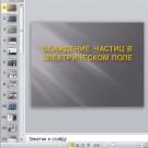 Презентация Осаждение частиц в электрическом поле