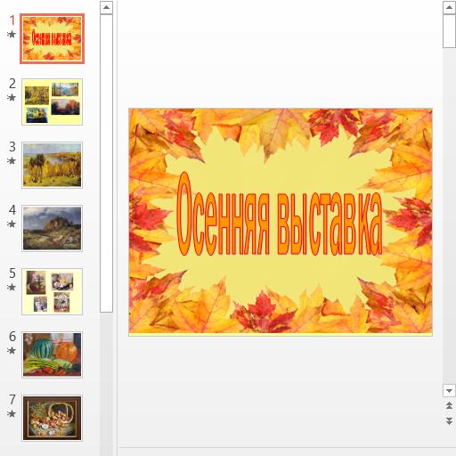 Презентация Осенняя выставка