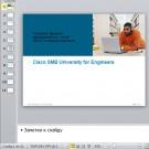 Презентация Основные функции распределённых сетей (WAN) и маршрутизаторов