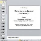 Презентация Основные понятия микропроцессорной техники