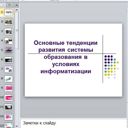 Презентация Тенденции в образовании