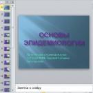 Презентация Основы эпидемиологии