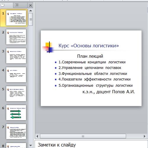 Презентация Основы логистики