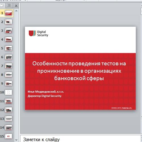 Презентация Тестирование на проникновения в банк