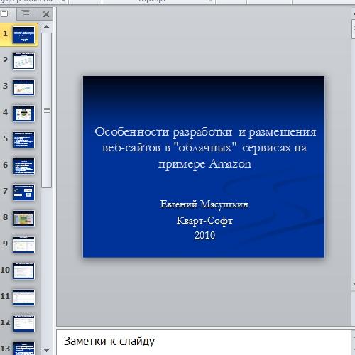 Презентация Особенности разработки веб-сайтов