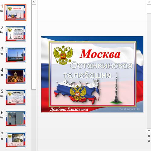 Презентация Останкинская телебашня